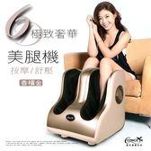【Concern康生】極致奢華6D溫熱按摩腳機-閃耀金