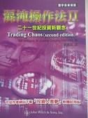 【書寶二手書T1/投資_HYX】混沌操作法II-二十一世紀投資新觀念_Bill William