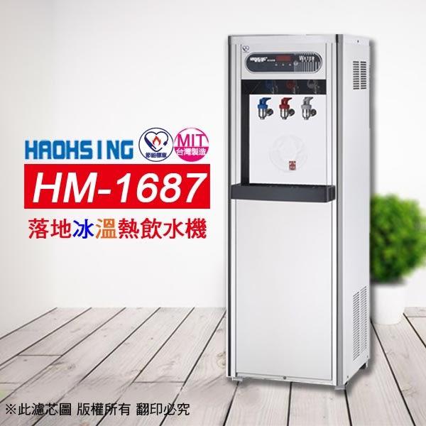 水蘋果居家淨水~豪星 HM1687 冰溫熱三溫飲水機(內置五道RO純水機~免費安裝)