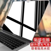 螢幕保護貼 電腦螢幕貼蘋果筆記本屏幕鋼化膜macbookair保護膜pro13寸13.3電