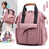 雙肩包母嬰包外出媽媽包時尚多功能嬰兒大容量寶媽帶娃背包女出門