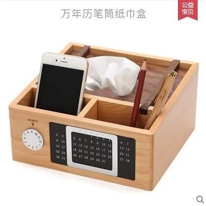 木質收納盒 萬年曆筆筒收納櫃 桌面收納盒【萬年曆筆筒紙巾盒】