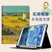 蘋果ipad2019新款air3保護套帶筆槽10.5寸平板殼網紅pencil筆槽中國風硅 極簡雜貨