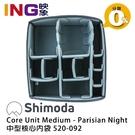 【24期0利率】Shimoda 520-092 Core Unit Medium Parisian Night 中型核心內袋 相機內袋