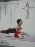 【書寶二手書T9/雜誌期刊_YDQ】我愛瑜珈5 我們愛瑜珈_相映文化編
