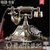 復古電話悅旗旋轉盤仿古歐式老式電話機復古家用時尚創意有線電話機座機LX聖誕交換禮物