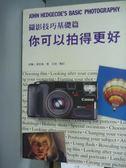 【書寶二手書T3/攝影_PND】你可以拍得更好_約翰.海巨格