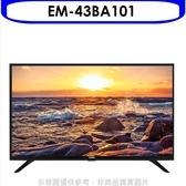 聲寶【EM-43BA101】43吋電視
