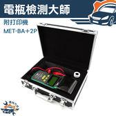 電瓶檢測 汽車電瓶分析儀 電瓶測試器  電瓶檢測儀 電壓 CCA表附打印機