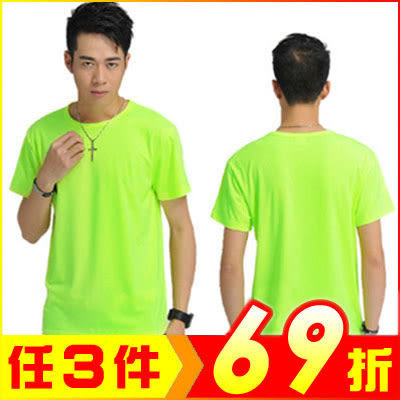 (螢光綠) 排汗衣 涼感衣 速乾T 運動 跑步 休閒 透氣【AE12041-GN】JC雜貨