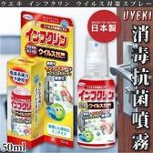 日本品牌【UYEKI】消毒抗菌噴霧50ml