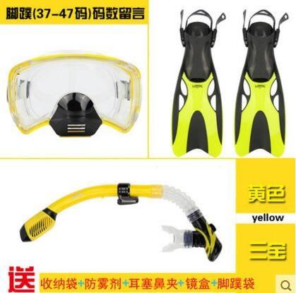 潛水鏡呼吸管套裝 浮潛三寶裝備大視野面罩成人浮淺用品【黃色】