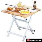 家用小方桌可折疊戶外便攜折疊桌餐桌【探索者】