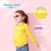 咕嚕日記 2019新款兒童防曬衣男童女童防曬服寶寶防紫外線XBFS903