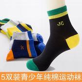 青少年男孩襪子男童兒童中大童初中學生男孩運動襪 免運直出 交換禮物