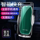 車載支架 新款車載無線充電器手機支架多功能全自動感應15w快充車家兩通用