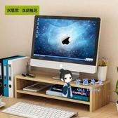 螢幕增高架 筆記本底座電視機護桌面顯示器實木電腦頸椎增高辦公室支架螢幕T
