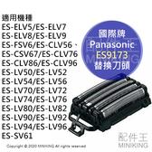 日本代購 空運 PANASONIC 國際牌 ES9173 替換刀頭 刀網 適用 ELV9 LV92 LV86 LV96