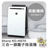 樂魔派 SHARP 夏普 KC-HD70 三合一 空氣清淨 銀離子 負離子加濕除濕機  殺菌 除臭 乾燥衣物