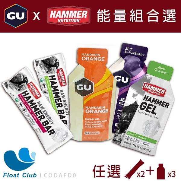 Hammer x GU 套組A - 運動補給能量棒Bar*2x能量飲*3(請備註口味及數量)