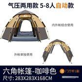 限時8折秒殺帳篷帳篷戶外3-4人全自動二室一廳2人雙人加厚防雨露營野外野營賬篷jy
