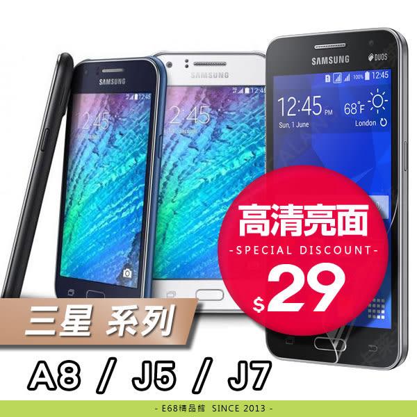 E68精品館 高清 亮面 保護貼 SAMSUNG 三星 A8 J5 J7 螢幕 保護貼 貼膜 保貼 手機 螢幕貼 膜