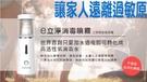 【福健佳健康生活館】e立淨消毒噴霧製造機 隨手瓶消毒/原廠公司貨