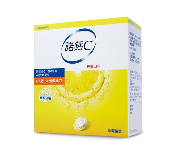 諾鈣C (維他命C+鈣)發泡錠20粒-檸檬口味