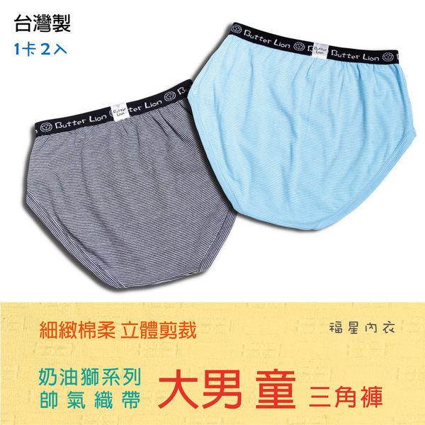2件組 2819 奶油獅大男童三角褲 兒童前開口三角內褲 台灣製