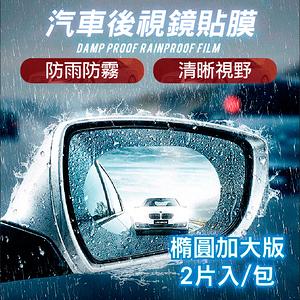 【威力鯨車神】頂級汽車後視鏡防雨膜/防霧膜_三包共6片(95x135m