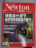 【書寶二手書T2/雜誌期刊_PDB】牛頓_255期_時間是什麼?等