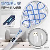 電蚊拍家用充電式18650鋰電池USB超強滅蚊拍igo 爾碩數位3c