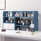桌上化妝品盒辦公桌置物架口紅護膚品收納架小書架桌面收納盒 快速出貨