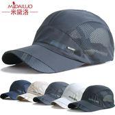 帽子男夏季韓版鴨舌帽戶外遮陽帽防曬釣魚太陽棒球帽男士休閒透氣