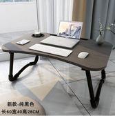 小桌子可折疊床上書桌筆記本電腦桌大學生懶人寢室學習做桌簡易桌 LX 韓流時裳