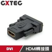HDMI母 DVI-D公 鍍金高畫質螢幕視訊影像轉接頭轉換頭轉接器 顯示卡 數位訊號 1.4 24+5【HDA-DM1】