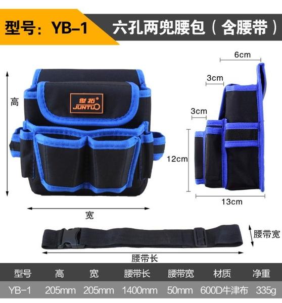 俊拓工具包腰包多功能維修工具加厚帆布牛津小號電工包工具袋安裝 「免運」