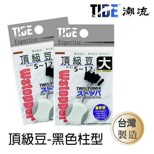 漁拓釣具 TIDE潮流 頂級豆 [黑色柱型太空豆]