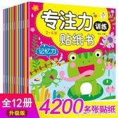 趣味貼貼畫寶寶幼兒童貼紙書0-3-4-5-6-7歲黏貼貼紙卡通益智玩具 漾美眉韓衣