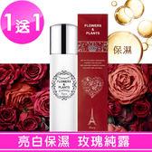 【愛戀花草】玫瑰晶露 亮白保濕化妝水《200ML/買一送一》