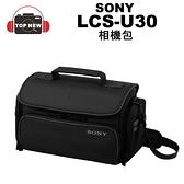 SONY 索尼 相機包 多功能組合式通用攝影包 LCS-U30 U30 相機包 攝影包 單眼包 可斜背 公司貨
