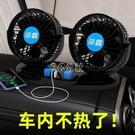 車載風扇 車載電風扇小車用雙頭風扇12V大貨車24v強力伏降溫汽車內風扇