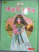 【書寶二手書T9/兒童文學_HDX】沙漠公主愛莎_凱特.潔絲