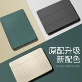 蘋果ipadair3保護套10.5寸平板ipadpro11寸硅膠全包防摔mini5/4/3/2/1保護殼
