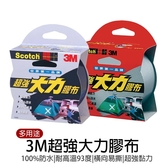【我們網路購物商城】3M超強大力膠布 超強黏性 100%防水膠布 防水膠帶 耐高溫 橫向易撕