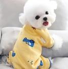 寵物衣服 春裝寵物加厚保暖泰迪比熊博美雪納瑞貓咪貴賓小型犬狗狗衣服【快速出貨八折鉅惠】