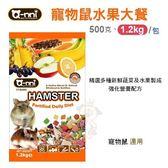 *KING WANG*Qnni《寵物鼠水果大餐17-Q-002》1.2kg/包 寵物鼠適用