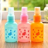 【5個裝】補水小噴瓶噴霧噴水小噴壺透明塑料化妝瓶爽膚水【不二雜貨】