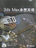 【書寶二手書T3/電腦_YCY】3ds Max身歷其境(附光碟)_盧俊諺_附光碟