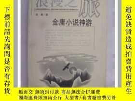 二手書博民逛書店罕見浪漫之旅:金庸小說神遊Y171567 陳墨 上海三聯 出版2